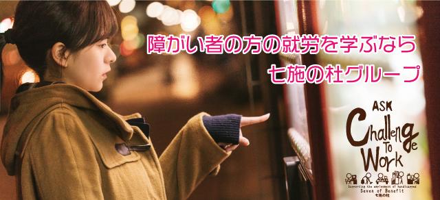 石川県かほく市の障がい者就労支援事業所